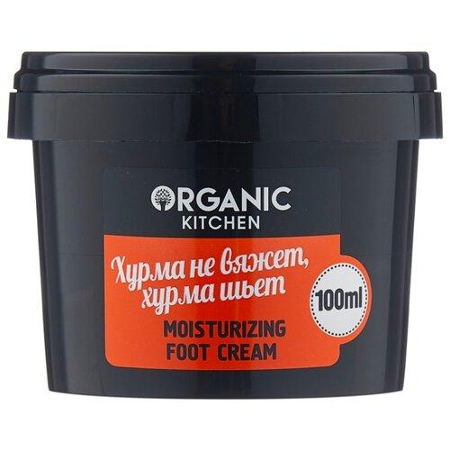 Organic Shop Крем для ног Organic Kitchen Хурма не вяжет, хурма шьет 100 мл organic shop крем масло для ног барбадосский spa педикюр 75 мл