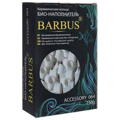 Наполнитель BARBUS Керамические кольца 250 г белый