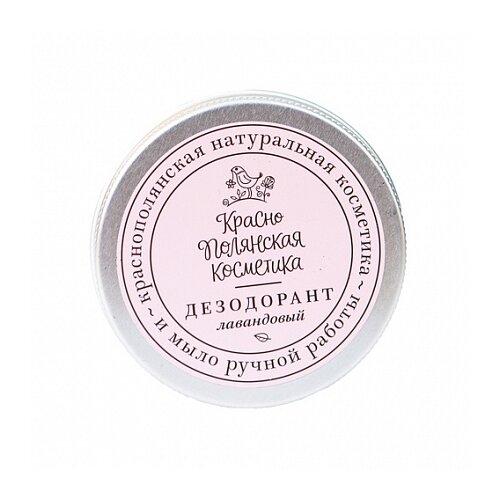 Краснополянская косметика дезодорант, крем, Лавандовый, 50 г