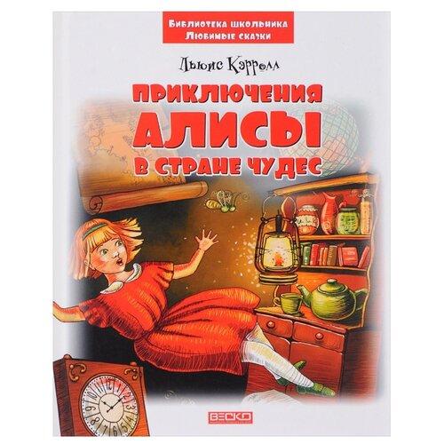 Купить Библиотека школьника. Любимые сказки. Приключения Алисы в стране чудес, Веско, Детская художественная литература