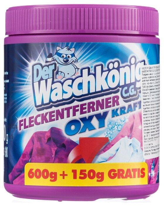 Der Waschkonig Пятновыводитель порошковый OXY KRAFT