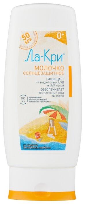Ла Кри Солнцезащитное молочко SPF 50