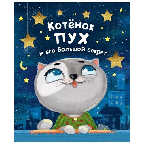 Купить Котёнок Пух и его большой секрет, Prof-Press, Детская художественная литература