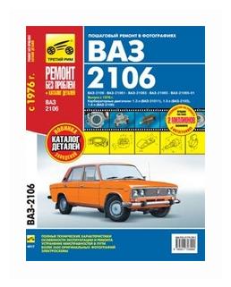 ВАЗ 2106. Выпуск с 1976 г. Пошаговый ремонт в фотографиях