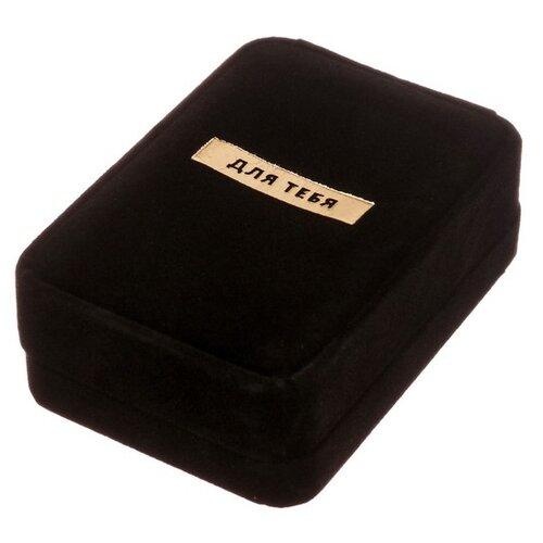 Коробка подарочная Дарите счастье Для тебя! 6 х 5 х 4.5 см черный коробка подарочная дарите счастье с любовью для тебя 23 х 7 5 х 16 см красный белый