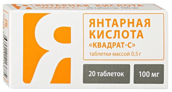 Янтарная кислота Квадрат-С таб. 100 мг №20 — купить по выгодной цене на Яндекс.Маркете