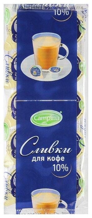 Сливки Campina стерилизованные для кофе 10%, 10 г, 10 шт.