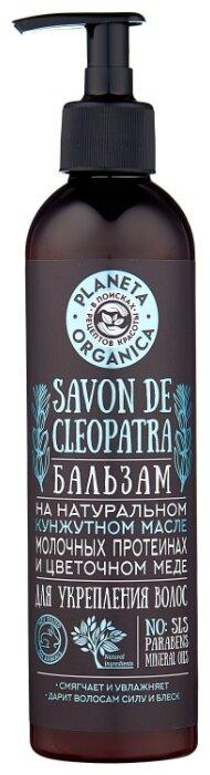 Planeta Organica бальзам Savon De Cleopatra для укрепления волос
