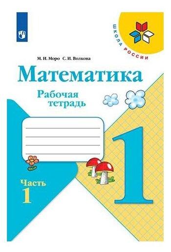 "Моро М. И. Волкова С. И. ""Школа России. Математика. Рабочая тетрадь. 1 класс. В 2-х ч. Ч. 1"""