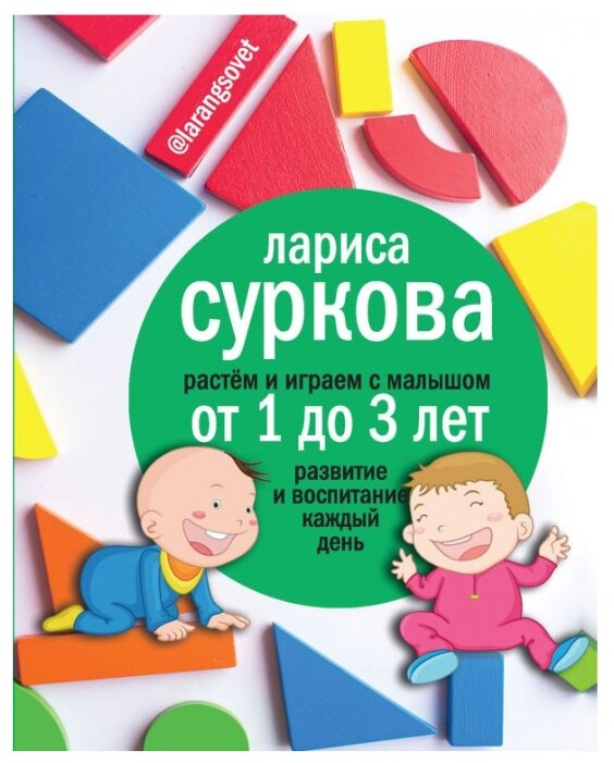 """Суркова Л. М. """"Растем и играем с малышом от 1 до 3 лет: развитие и воспитание каждый день"""""""