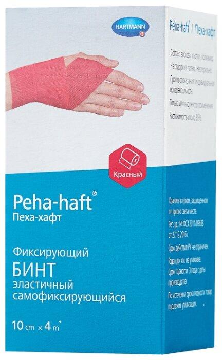 Hartmann бинт самофиксирующийся Peha-haft красный 4 м х 10 см