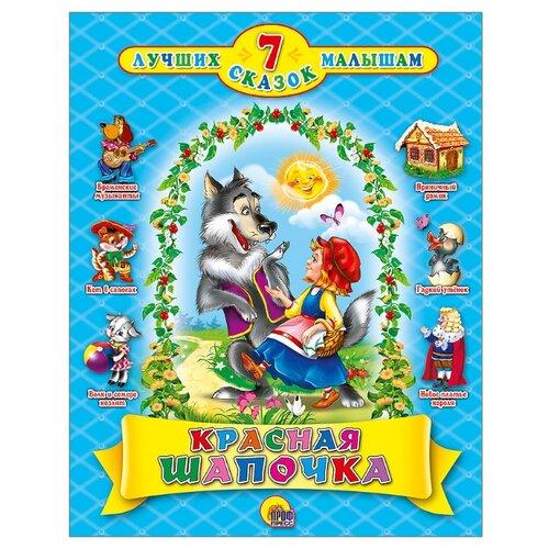 Купить 7 лучших сказок малышам. Красная шапочка, Проф-Пресс, Детская художественная литература