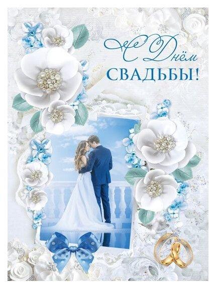 Открытка Творческий Центр СФЕРА С днем Свадьбы!, 1 шт.