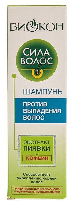 Биокон шампунь Сила Волос против выпадения — купить по выгодной цене на Яндекс.Маркете