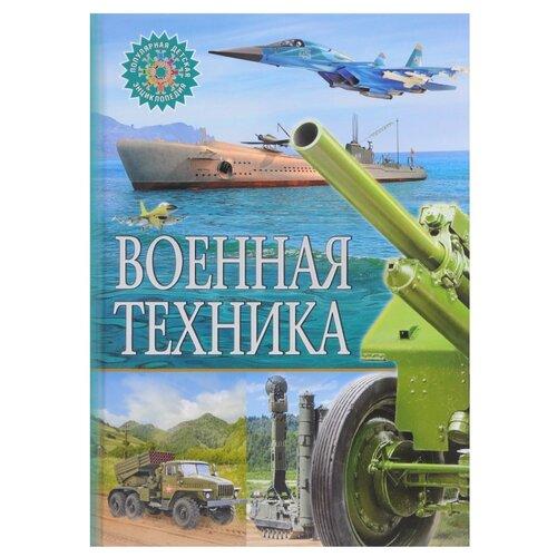 Военная техника. Популярная детская энциклопедия