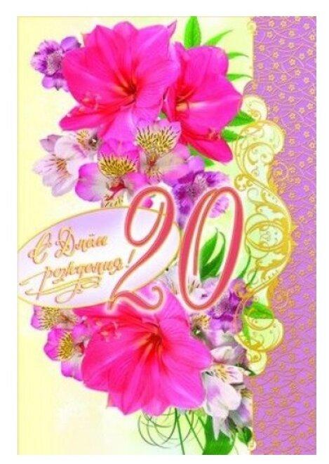Красивые открытки с днем рождения на 20 лет, днем рождения