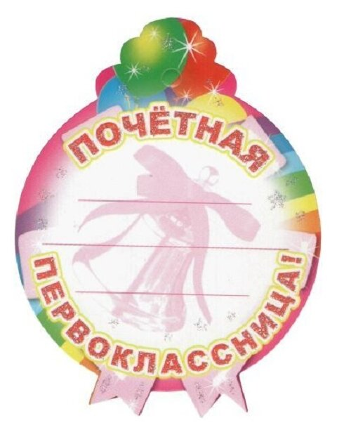 Открытка Творческий Центр СФЕРА Почетная первоклассница, 1 шт.