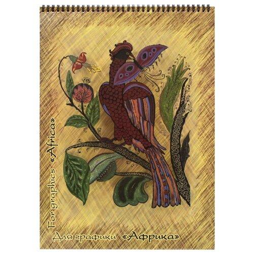 Купить Скетчбук для графики Лилия Холдинг Африка 42 х 29.7 см (A3), 180 г/м², 20 л., Альбомы для рисования