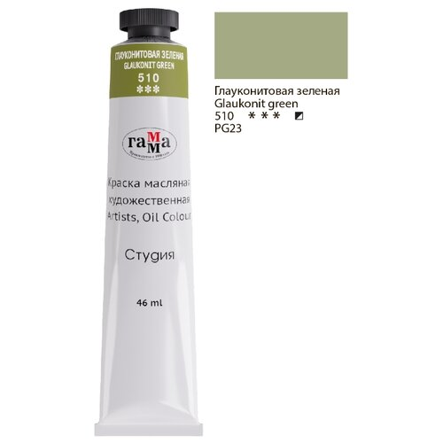 Купить ГАММА Краска масляная художественная Студия, 46 мл глауконитовая зеленая, Краски