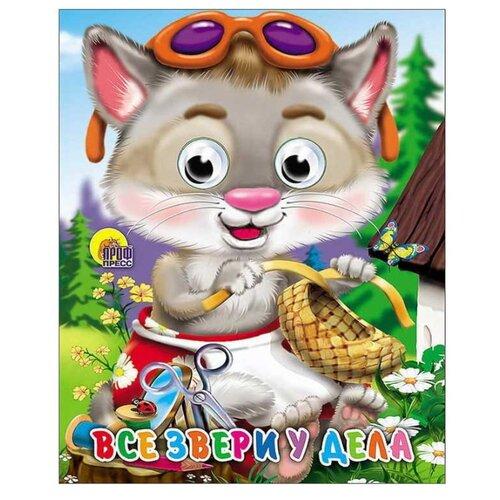Купить Все звери у дела, Prof-Press, Книги для малышей