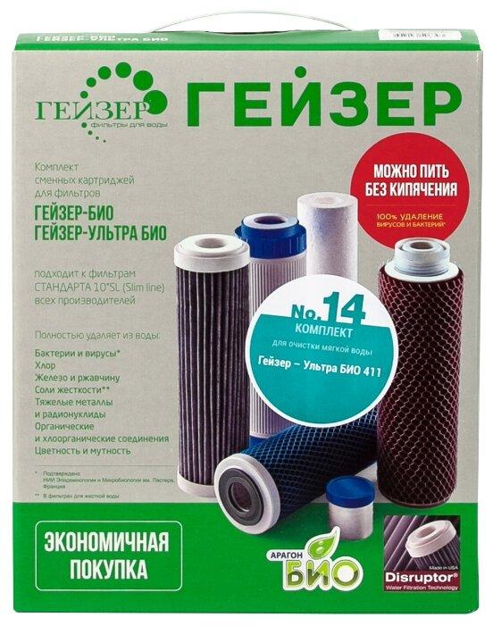 Гейзер Комплект картриджей №14 для Ультра Био 411 (50075) — купить по выгодной цене на Яндекс.Маркете