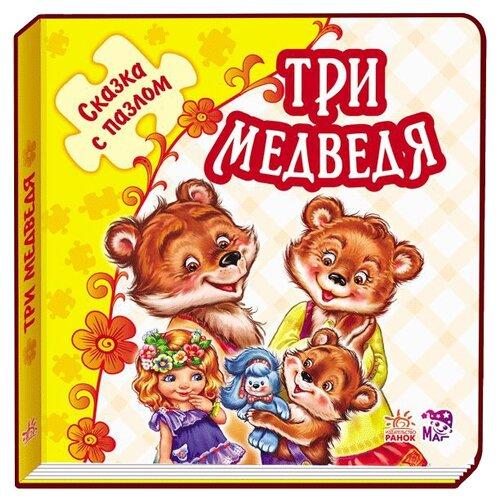 Купить Ранок Книжка-пазл Три медведя, Книжки-игрушки