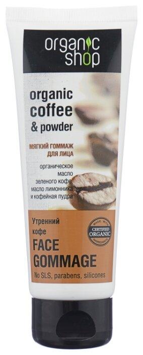 Organic Shop гоммаж для лица Мягкий Утренний кофе