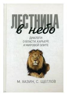"""Щеглов С., Хазин М. """"Лестница в небо"""""""