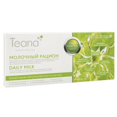 Teana Stress control Сыворотка для лица нейроактивная Молочный рацион, 2 мл (10 шт.) teana сыворотка для лица антистресс 24 часа 2 мл 10 шт