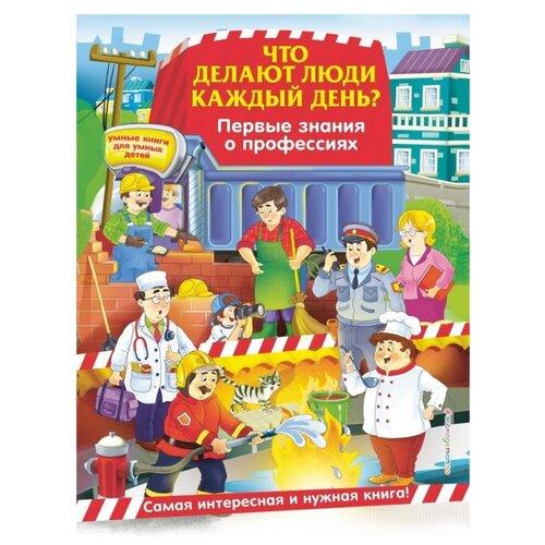 Купить Самордак О. Ф. Умные книги для умных детей. Что делают люди каждый день? Первые знания о профессиях , ЭКСМО, Книги для малышей