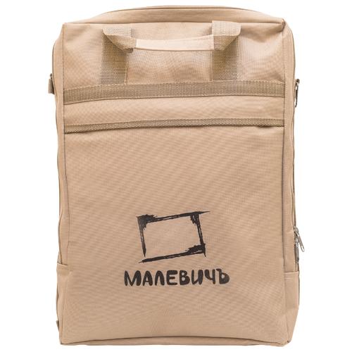 Сумка художника Малевичъ для МЛ-133 (195084/195085) бежевый малевичъ скетч сумка для художника малевичъ 36х46 см