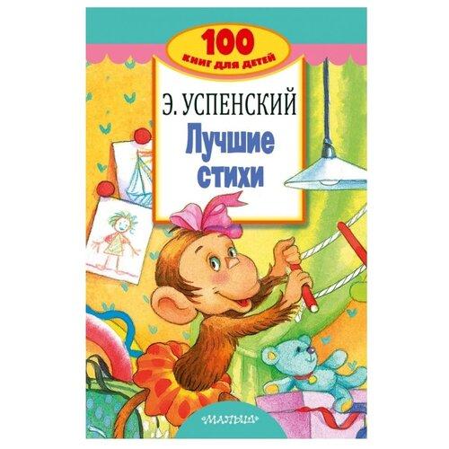 Купить Успенский Э.Н. 100 книг для детей. Лучшие стихи , Малыш, Книги для малышей