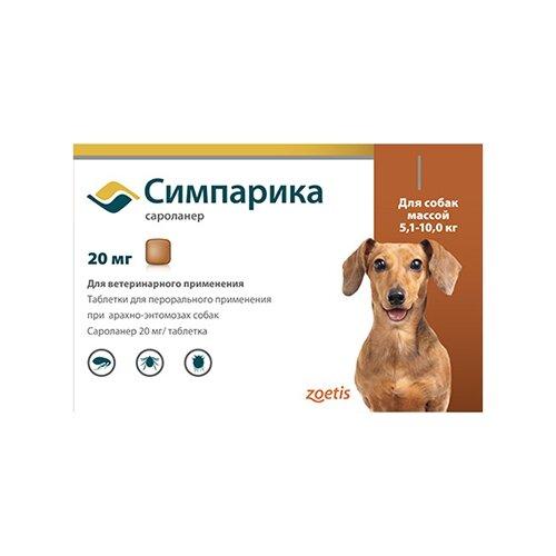 Zoetis (Pfizer) таблетка от блох и клещей Симпарика для собак и щенков массой 5,1-10 кг