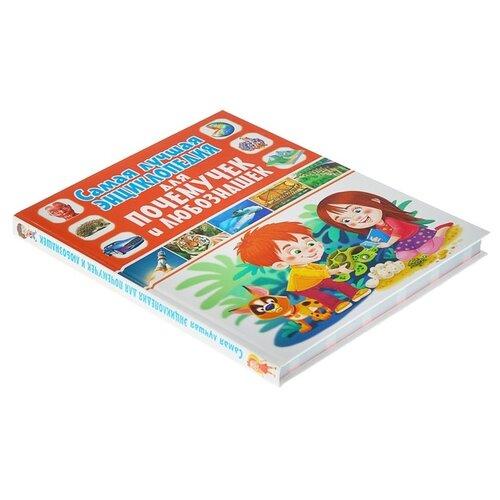 Купить Самая лучшая энциклопедия для почемучек и любознашек, Владис, Познавательная литература