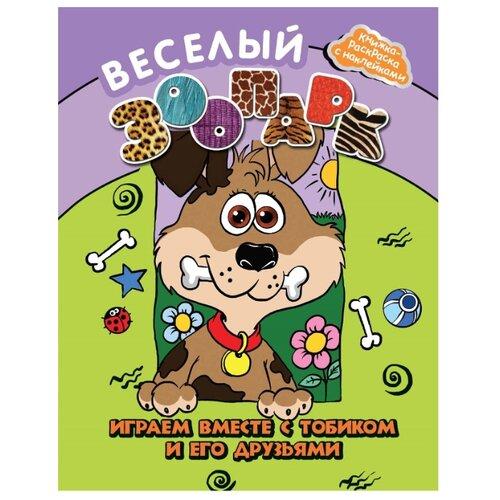 Феникс Веселый зоопарк. Играем вместе с Тобиком и его друзьями. Книжка-раскраска с наклейками раннее развитие феникс обучающая книжка с наклейками английский зоопарк