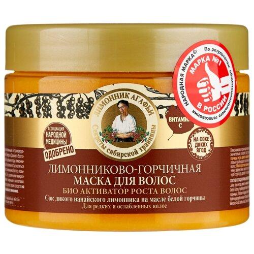 Рецепты бабушки Агафьи Рецепты Бабушки Агафьи на 5 соках Лимонниково-горчичная маска для волос Биоактиватор роста волос, 300 мл