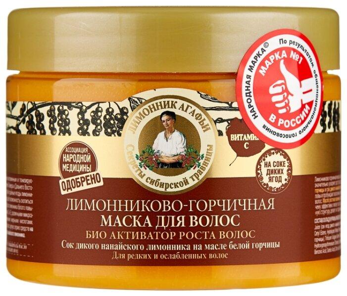 Рецепты бабушки Агафьи Рецепты Бабушки Агафьи на 5 соках Лимонниково-горчичная маска для волос