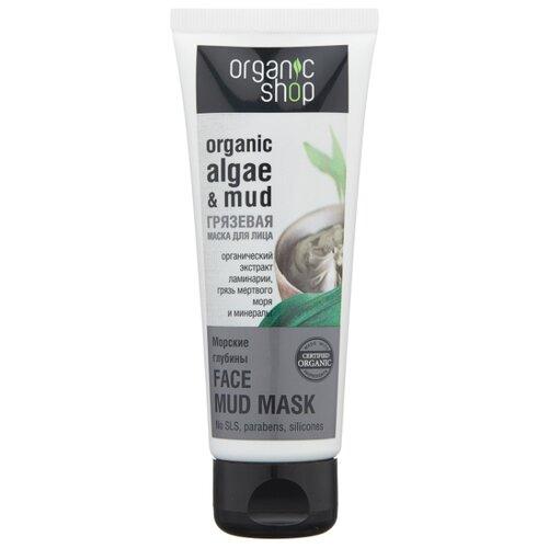 Organic Shop маска Морские глубины грязевая, 75 мл недорого