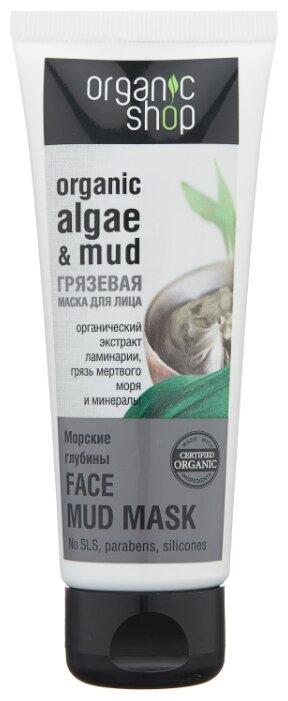 Organic Shop маска Морские глубины грязевая