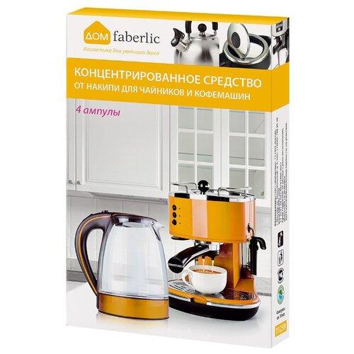 Средство Faberlic концентрированное от накипи для чайников и кофемашин 11259 4х10 мл фото