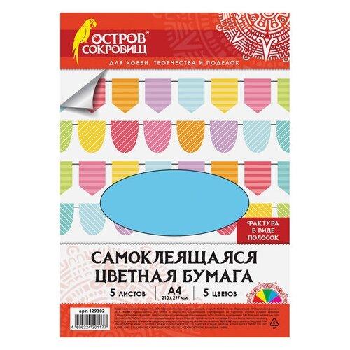 Купить Цветная бумага Полоски Остров сокровищ, А4, 5 л., 5 цв. 1 наборов в уп., Цветная бумага и картон