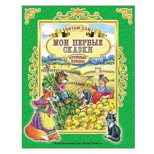 Купить Читаю сам. Мои первые сказки, Prof-Press, Детская художественная литература