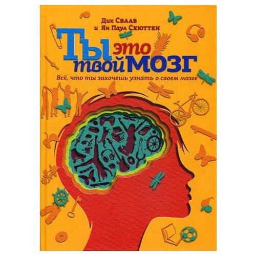 цена на Свааб Д. Ты - это твой мозг: Все, что ты захочешь узнать о своем мозге