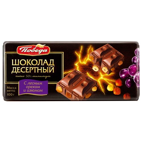 Шоколад Победа вкуса десертный темный с фундуком и изюмом, 100 г победа вкуса шоколад десертный с орехом и изюмом 90 г