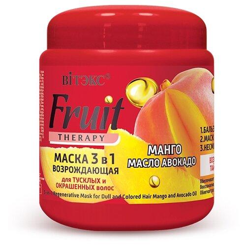 Фото - Витэкс Fruit Therapy Маска 3 в 1 возрождающая для тусклых и окрашенных волос Манго, масло авокадо, 450 мл витэкс fruit therapy маска 3 в 1 восстанавливающая для сухих и поврежденных волос папайя масло амлы 450 мл