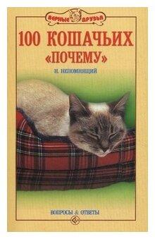 """Непомнящий Николай Николаевич """"100 кошачьих """"Почему"""". Вопросы и ответы"""""""