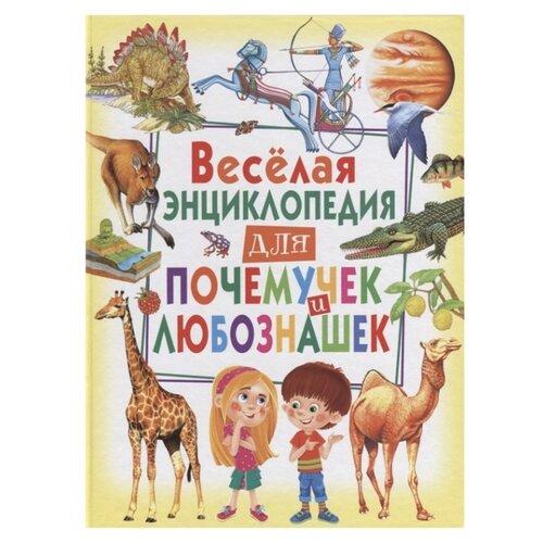 Купить Весёлая энциклопедия для почемучек и любознашек, Владис, Познавательная литература