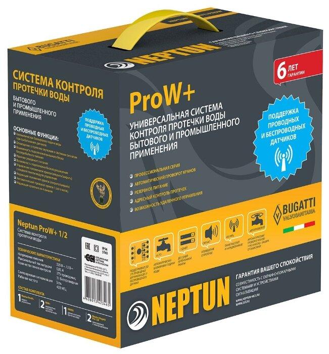 Система защиты от протечек Neptun ProW+ ½