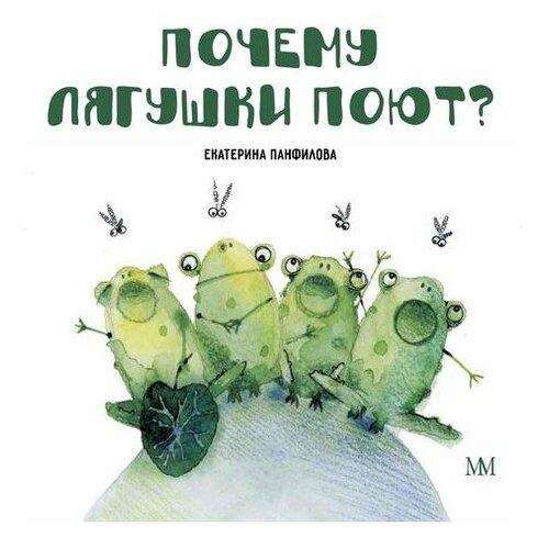 Купить Панфилова Е.В. Почему лягушки поют , Молодая мама, Детская художественная литература