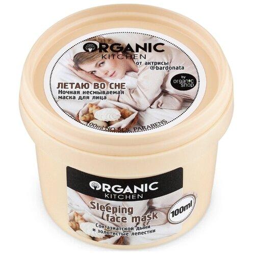 Фото - Organic Kitchen маска bloggers Летаю во сне ночная @bardonata, 100 мл organic kitchen бальзам для волос bloggers goodbye пучок от блогера marta che 100 мл